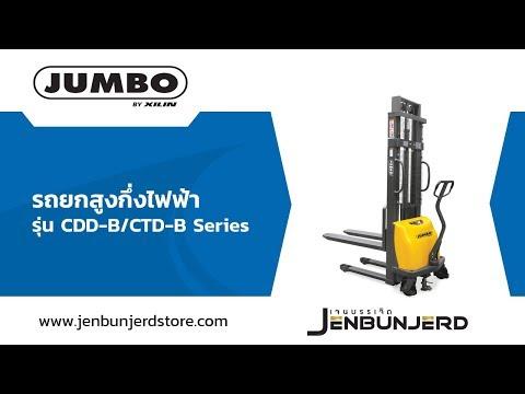 รถยกสูงกึ่งไฟฟ้า รุ่น CDD-B/CTD-B Series - JUMBO by XILIN