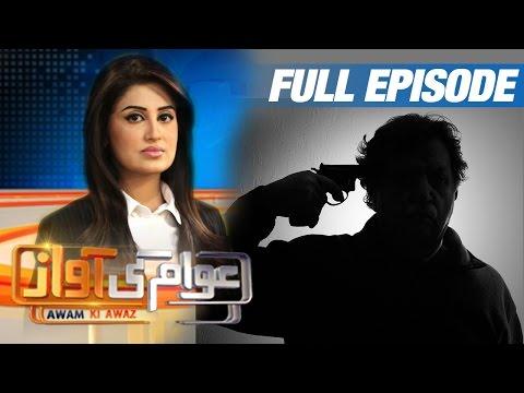 Achanak Khudkushi   Awam Ki Awaz   SAMAA TV   Full Episode   07 March 2017