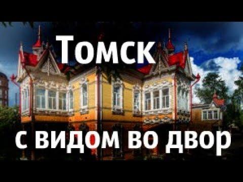 Томск с видом во двор. Экскурсия по городу.
