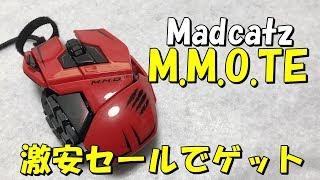 超多ボタンゲーミングマウスレビュー 秋葉原投げ売りされていたMadcatz MMO TE