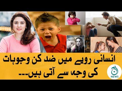 Insani Rawaye Main Zidd Kin Wajuhat Ki Wajah Say Ati Hai  Aaj Pakistan With Sidra Iqbal