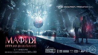 Мафия Игра на Выживание - Русский Трейлер Смотреть Онлайн
