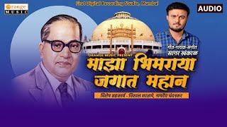 Maza Bhimraya Jagat Mahan माझा भीमराया जगात महान | Bhim Geet | Bhim Jayanti 128 Special Song