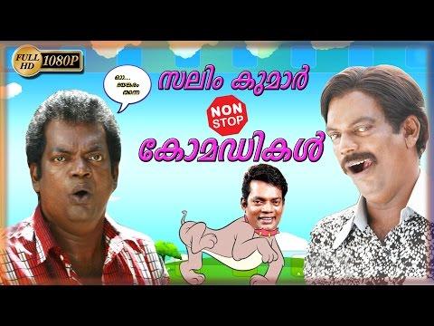 Salim Kumar Non Stop Comedy 1080 | സലിം കുമാർ കോമെഡികൾ | New Movie Comedy Upload 2016