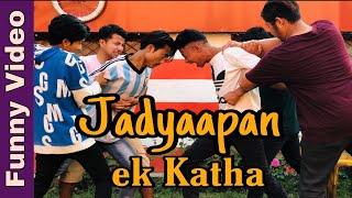JADYAAPAN EK KATHA | Nepali Funny Video | Samuha Kha