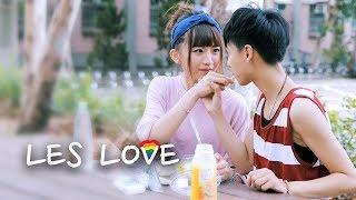 台灣首部女同拉子偶像微電影 - LES LOVE(預告)
