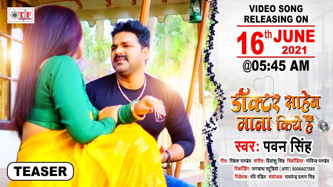 Pawan Singh | Doctor Saheb Mana Kiye Hai | Official Teaser | Bhojpuri Song 2021 New