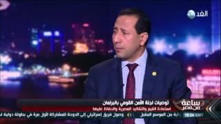 برلماني: الداخلية بحاجة لإعادة صياغة مفهوم الأمن