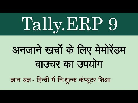 Tally.ERP 9 in Hindi ( Use of Memorandum Voucher For unknown Expenses - 1 ) Part 105