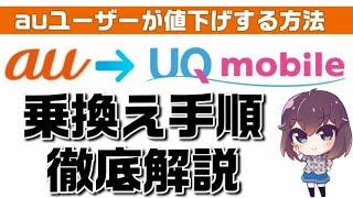 節約志向の方必見!auユーザーが値下げする方法~UQモバイルへの乗り換え手順徹底解説~