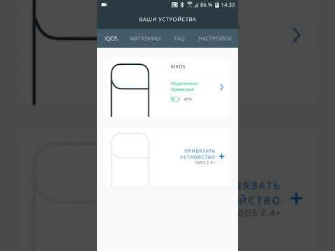 Чистка IQOS 2.4+ с помощью приложения IQOS Connect