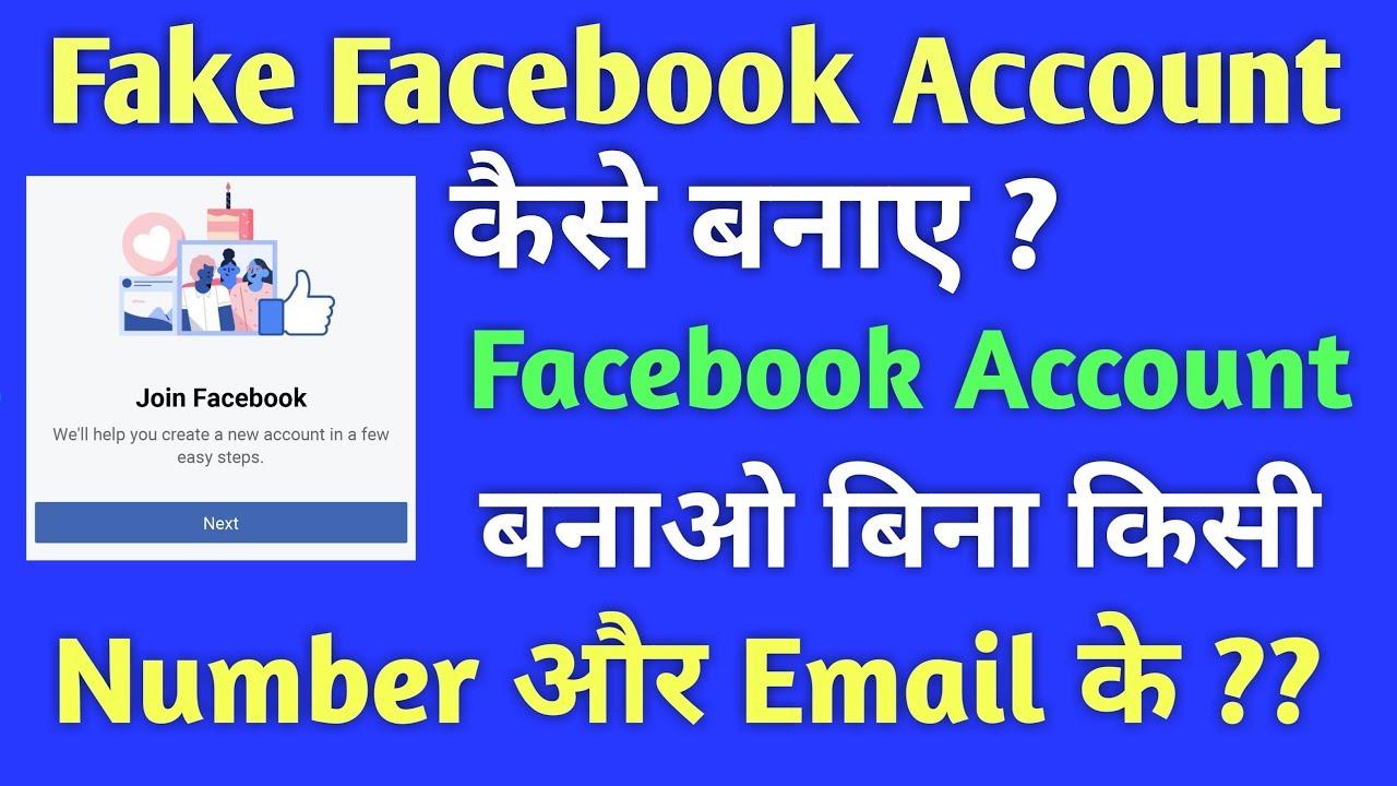 How To Create Fake Facebook Account | fake facebook id kaise banaye