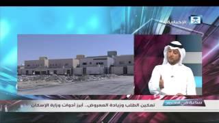 ساعة في الاقتصاد - وزارة الأسكان .. تستهدف رفع نسبة تملك المساكن