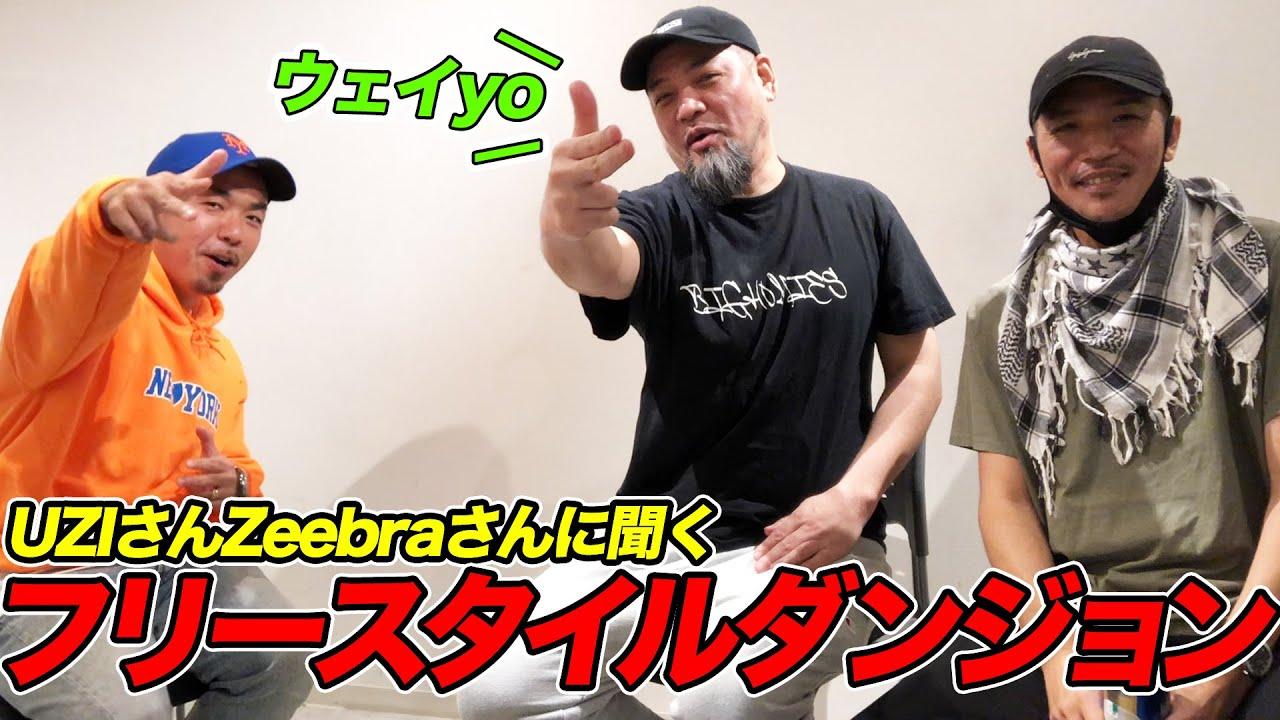 Zeebra/UZIがカメラに初めて語った「フリースタイルダンジョンについて」