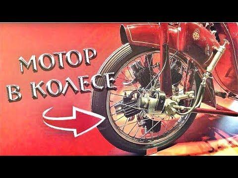 УНИКАЛЬНЫЙ мотоцикл с мотором в ПЕРЕДНЕМ КОЛЕСЕ!