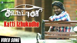 Katti Izhukudhe Song | Koottali | SK Mathi | Britto Michael | TrendMusic