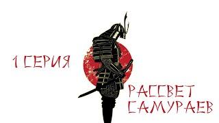 Shogun 2: Total War - Rise of the Samurai - Камакура (Минамото). 1 эпизод. Пиррова победа