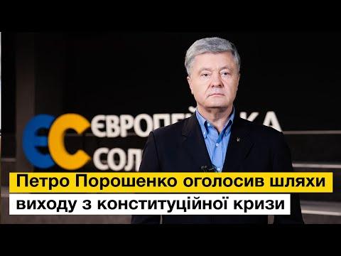 Петро Порошенко оголосив шляхи виходу з конституційної кризи