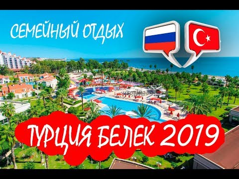 Турция 2019, отдых в отеле IC Hotels Santai Family Resort 5*