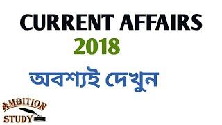 502. CURRENT AFFAIRS 2018