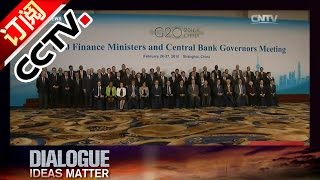 Dialogue 对话 20160229 - World Economy in 2016 2016年世界经济【CCTV官方超清版】| CCTV