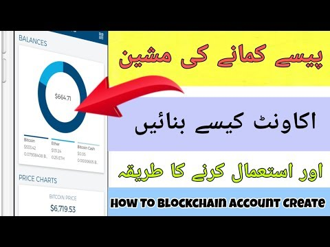 How To Create Blockchain Account Android Mobile Urdu/Hindi MA Rehman