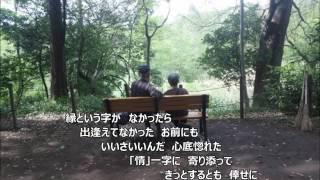 作詞:仁井谷 俊也 作曲:原 譲二 編曲:南郷 達也 2017年3月22...