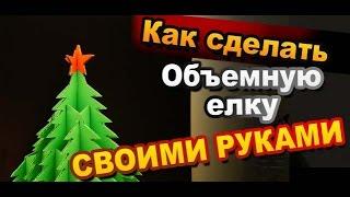 3D Елка из Бумаги Своими Руками / Новогодние поделки / Sekretmastera