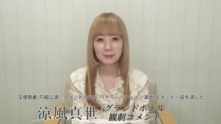 【出演者】 中川晃教/成河(交互出演)、宮原浩暢/伊礼彼方(交互出演...