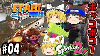【ゆっくり実況】ITASI-イタシ-爆風伝 ボコくんたちをボッコボコ!#04【スプラトゥーン2】 thumbnail