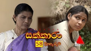 Sakkaran | සක්කාරං - Episode 58 | Sirasa TV Thumbnail