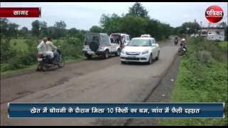 Exclusive Bomb News of Found the roadside bomb at Sagar Madhya pradesh