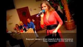 Ведущая Тамада на корпоратив Новый год 2016 в Днепропетровске(, 2015-10-15T13:44:10.000Z)