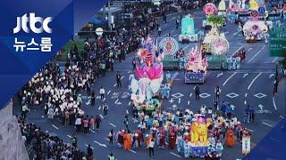 코로나로 미뤄졌던 연등회…40년 만에 '취소' 결정 / JTBC 뉴스룸