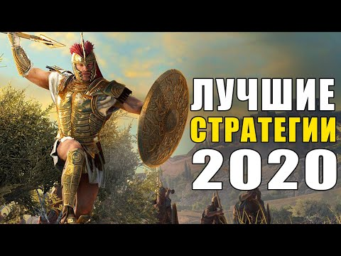 ТОП 10 ЛУЧШИХ СТРАТЕГИЙ 2020 (KinoGames)