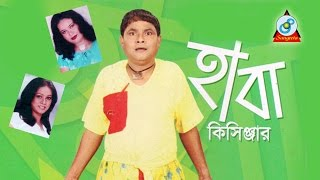 Harun Kisinger - হারুন কিসিঞ্জার - হাবা কিসিঞ্জার - Haba Kisinger - Bangla Comedy | Sangeeta