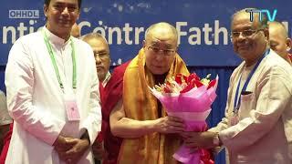 བདུན་ཕྲག་འདིའི་བོད་དོན་གསར་འགྱུར་ཕྱོགས་བསྡུས། ༢༠༡༩།༠༩།༠༦  Tibet TV Tibet This Week 06, Sept 2019