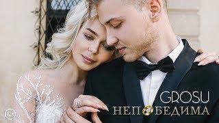 Download GROSU - Непобедима / ПРЕМЬЕРА КЛИПА Mp3 and Videos