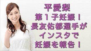 平愛梨さんと長友佑都選手夫婦は、僕のアモーレという発言で話題になっ...