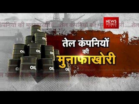 Oil Companyon Ki Munafakhori -- Special Show On Corruption In Oil Prices
