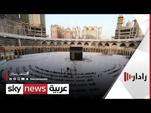 السعودية تسمح للمواطنين والمقيمين بأداء الصلاة في المسجد الحرام | #رادار