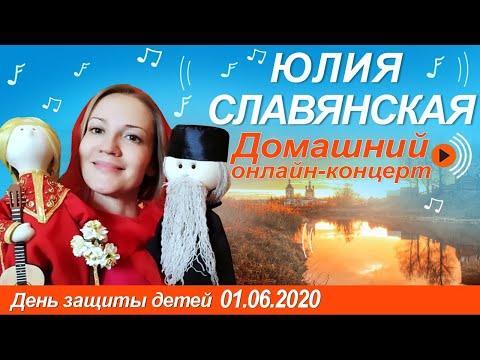 Юлия Славянская. Домашний онлайн - концерт \
