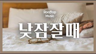 [1hour] 낮잠잘 때 듣기 좋은 인디음악