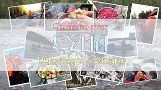 Сплав по реке Суна. Карелия, природа, ягоды-грибы! Сентябрь 2020