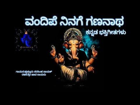 Vandipe ninage Gananatha......
