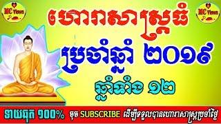ហោរាសាស្ត្រធំ ប្រចាំឆ្នាំ២០១៩, ត្រូវស្តាប់ទាំងអស់គ្នាចំពោះឆ្នាំទាំង១២, khmer horoscope daily 2019