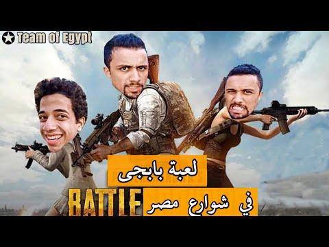 لعبة بابجي في شوارع مصر | هيكل توينز و شاور | PUBG IN STREET