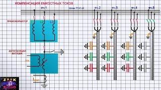 Компенсация емкостных токов