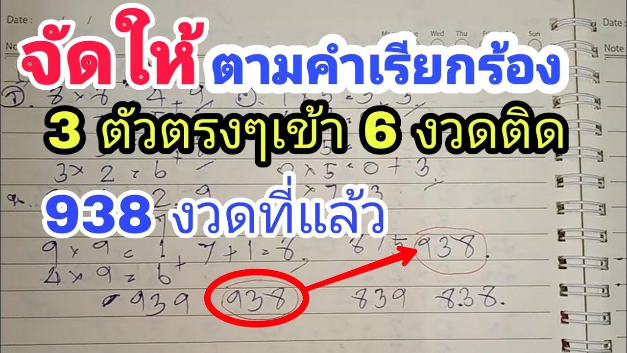 3 ตัวตรงๆคำนวณได้ 6งวดติด! เลขเด็ด – 938 งวดที่แล้ว 16/3/63: หวยเด็ดจัดไป