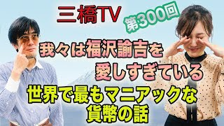 我々は福沢諭吉を愛しすぎている 世界で最もマニアックな貨幣の話  [三橋TV第300回] 三橋貴明・saya